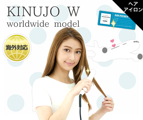 KINUJO W worldwide model