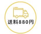 送料864円
