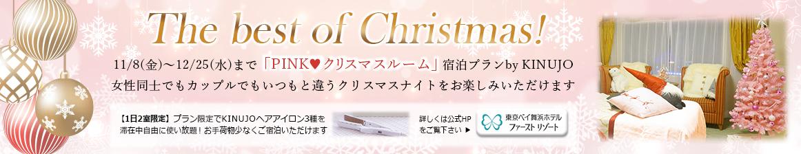 「PINK♥クリスマスルーム」宿泊プランby KINUJO