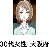 30代女性 大阪府