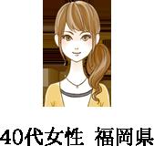 40代女性 福岡県