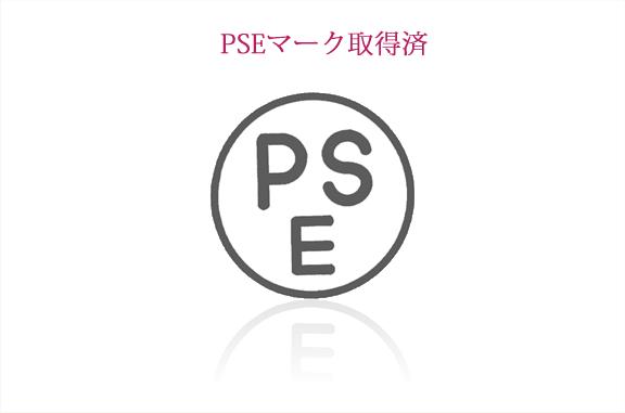 PSEマーク取得済