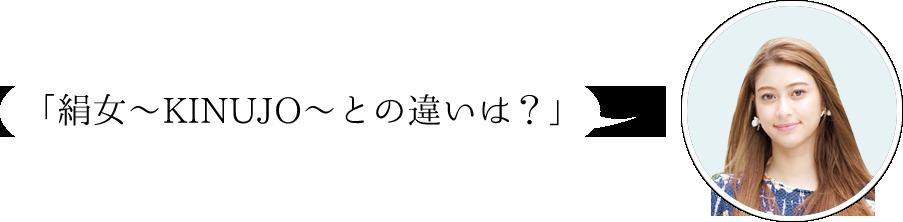 「絹女〜KINUJO〜との違いは?」