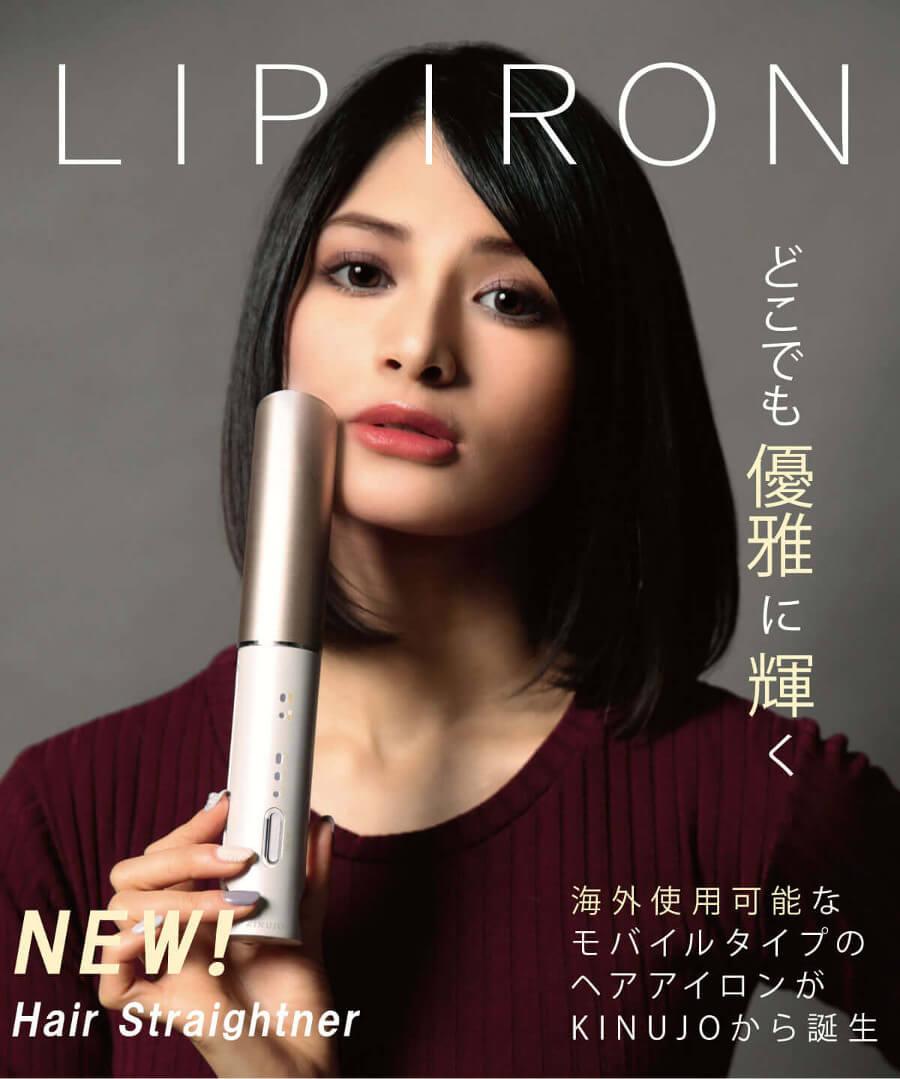 LIP IRON(リップアイロン) 海外使用可能なモバイルアイロン